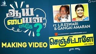 Senjittale En Kadhala – Aai Paiyan Enge Song | Making Video | Gangai Amaran, LR Eswari