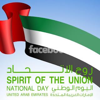 روح الاتحاد