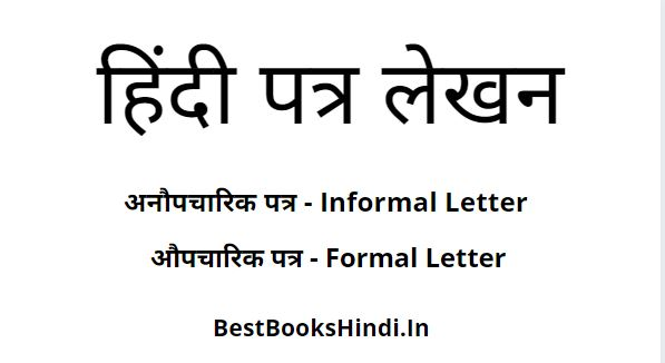 Letter Writing In Hindi
