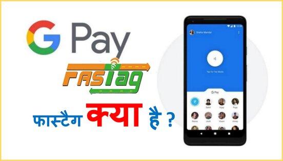 Google Pay Fastag Kya Hai