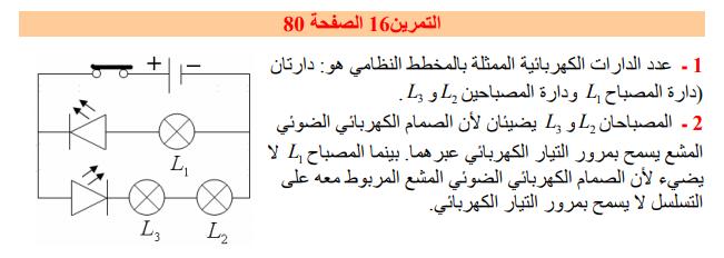 حل تمرين 16 صفحة 80 فيزياء للسنة الأولى متوسط الجيل الثاني