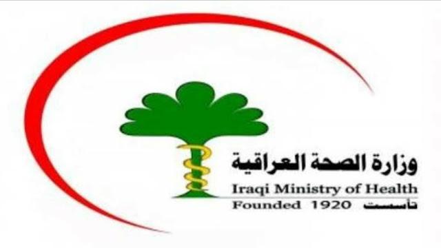 عاجل : وزارة الصحة تعلن عن إطلاق استمارة الإلكترونية الخاصة بتعيين خريجي الملاكات الطبية والصحية والتمريضية؟