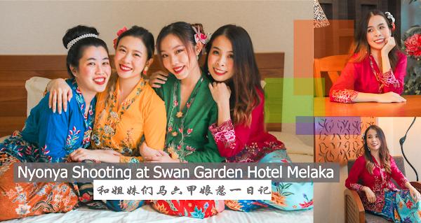 马六甲娘惹一日记 Nyonya Shooting at Swan Garden Hotel Melaka 天鹅花园酒店 with BFF - Staycation Trip!!