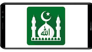 تنزيل برنامج  muslim pro premium apk مسلم برو مدفوع و مهكر بدون اعلانات بأخر اصدار برابط مباشر من ميديا فاير