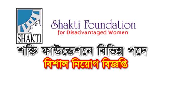 শক্তি ফাউন্ডেশন এনজিও নিয়োগ বিজ্ঞপ্তি ২০২১ - শক্তি ফাউন্ডেশন ফর ডিসঅ্যাডভান্টেজড উইমেন চাকরির খবর ২০২১ - Shakti Foundation NGO Job Circular 2021