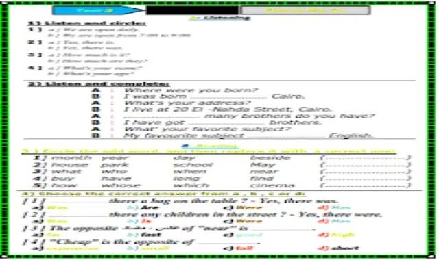 3 امتحانات لغة انجليزية على كل وحدة للصف السادس الابتدائى الترم الاول من موقع درس انجليزى