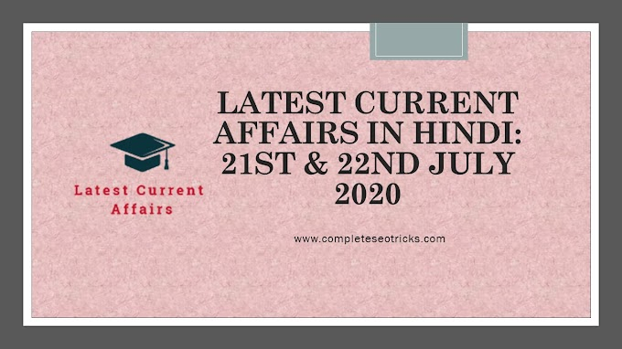 Latest Current Affairs in Hindi: 21st & 22nd July 2020