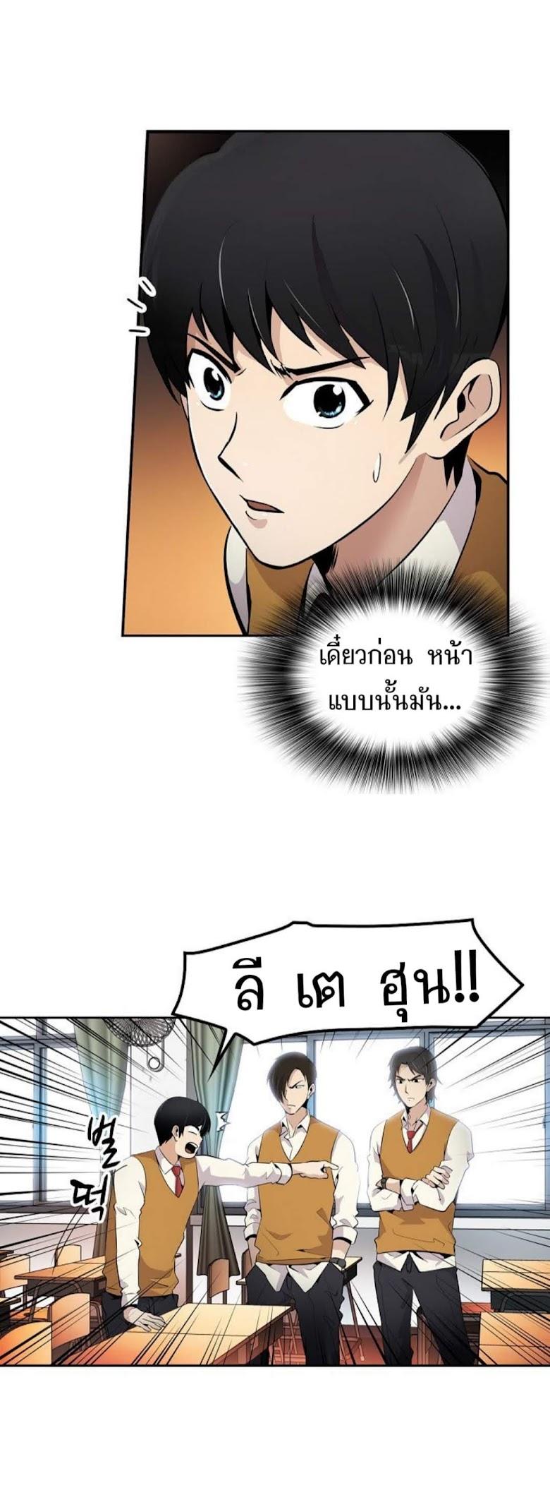 Again My Life - หน้า 4