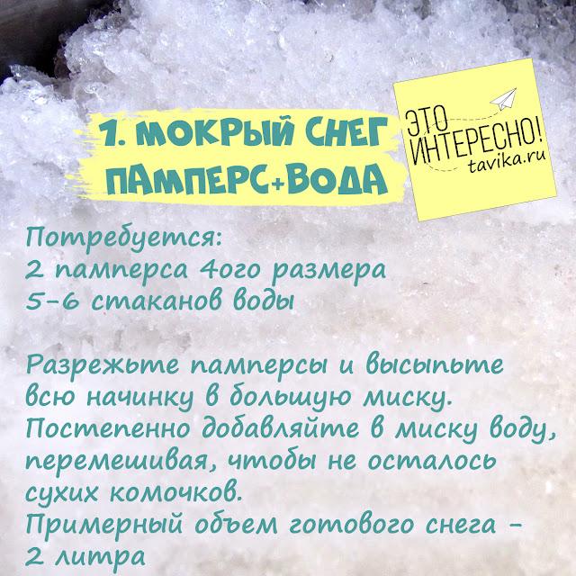 как сделать снег из памперсов своими руками