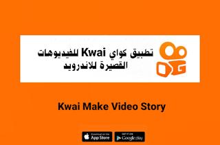 هذا هو Kwai ، تطبيق موثوق يدفع لك المال مقابل مشاهدة مقاطع فيديو قصيرة على غرار ...