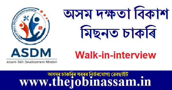 Assam Skill Development Mission Recruitment 2019
