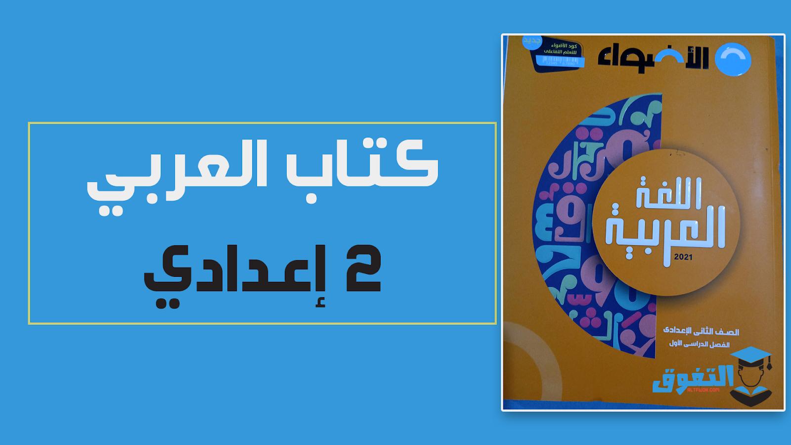 تحميل كتاب الأضواء فى اللغة العربية pdf للصف الثانى الإعدادى الترم الأول 2021 (النسخة الجديدة)