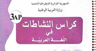 كراس النشاطات الخاص باللغة العربية n.jpg