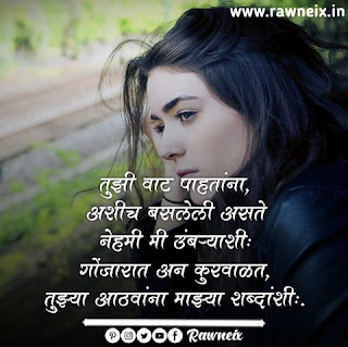 Miss you status in marathi for Boys and girls