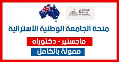 منحة الجامعة الوطنية الأسترالية الممولة بالكامل 2021
