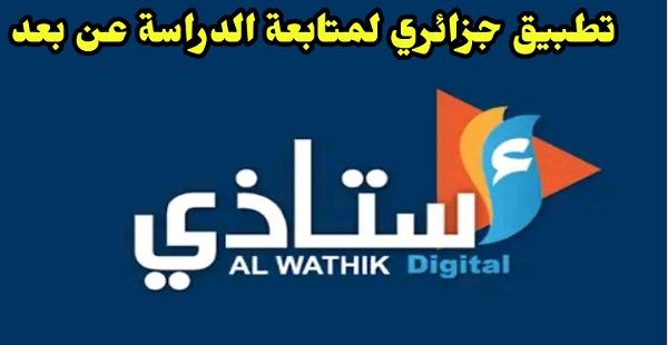 متابعة الدراسة عن بعد في الجزائر تحميل تطبيق oustadi