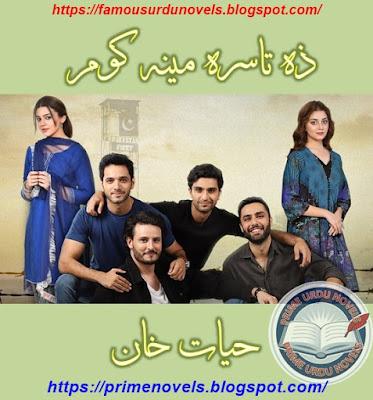 Zah tasra meena kum novel online reading by Hayat Khan Complete