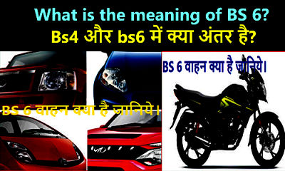 BS4 VS BS6 | What is the difference between bs4 and bs6-[Hindi] | What is the meaning of BS 6?