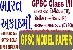 GPSC-1/2 STI , PI ,  DYSO  Model Paper-1 By Bharat Academy
