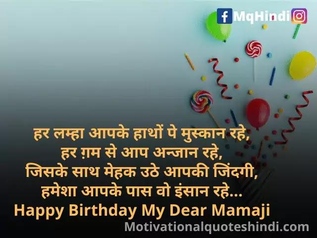 Happy Birthday Mama Ji Shayari In Hindi