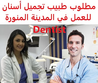 Dentist required to work in Medina  To work for the Batterjee Medical Complex in Madinah  Education: Dentist  Experience: At least five years of work in the field That he obtained a classification from the Saudi Commission for Health Specialties Transfer sponsorship to non-Saudis  Salary: to be determined after the interview, in addition to other financial benefits