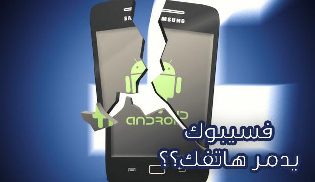 خطير : تطبيق فيسبوك سيدمر هاتفك الأندرويد ؟ تعرف على السبب