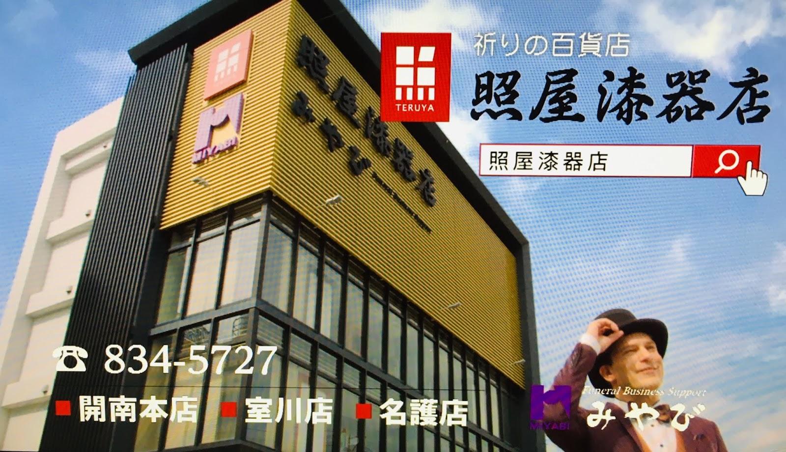 沖縄CM 照屋漆器店 ジリ・ヴァンソン