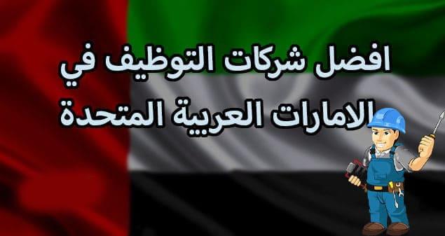 افضل شركات التوظيف في الامارات العربية المتحدة