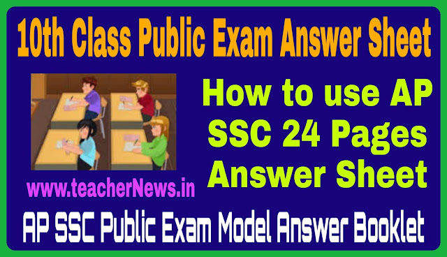 10th Class Public Exam Answer Sheet 2020 | How to use AP SSC 24 Pages Answer Sheet