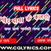 Mor Paga Ke Kalgi lyrics - Has Jhan Pagli Fas Jabe