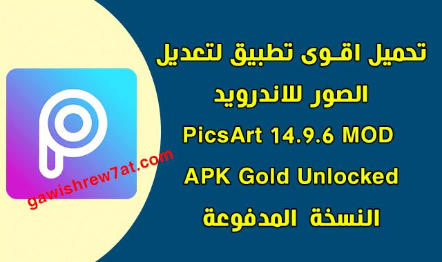 تحميل PicsArt Pro APK | PicsArt 14.9.6 MOD APK Gold Unlocked افضل تطبيق لتحرير الصور للاندرويد