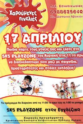 Χαρούμενες πινελιές την Κυριακή 17 Απριλίου στο 5Χ5 Playzone στον Εγγλέζικο!