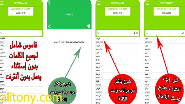 تطبيق قاموس بدون انترنت فرنسي عربي للاندرويد والايفون مجانا
