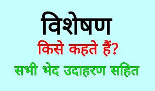 विशेषण किसे कहते हैं? विशेषण के भेद कितने प्रकार के होते हैं। विशेषण की परिभाषा हिंदी में