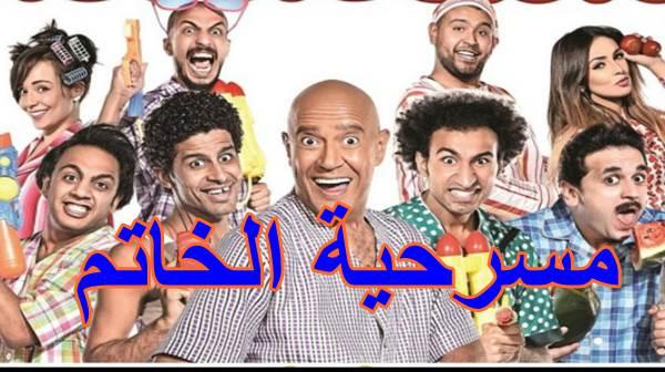 مسرح مصر مسرحية الخاتم الموسم الرابع 2018 كاملة