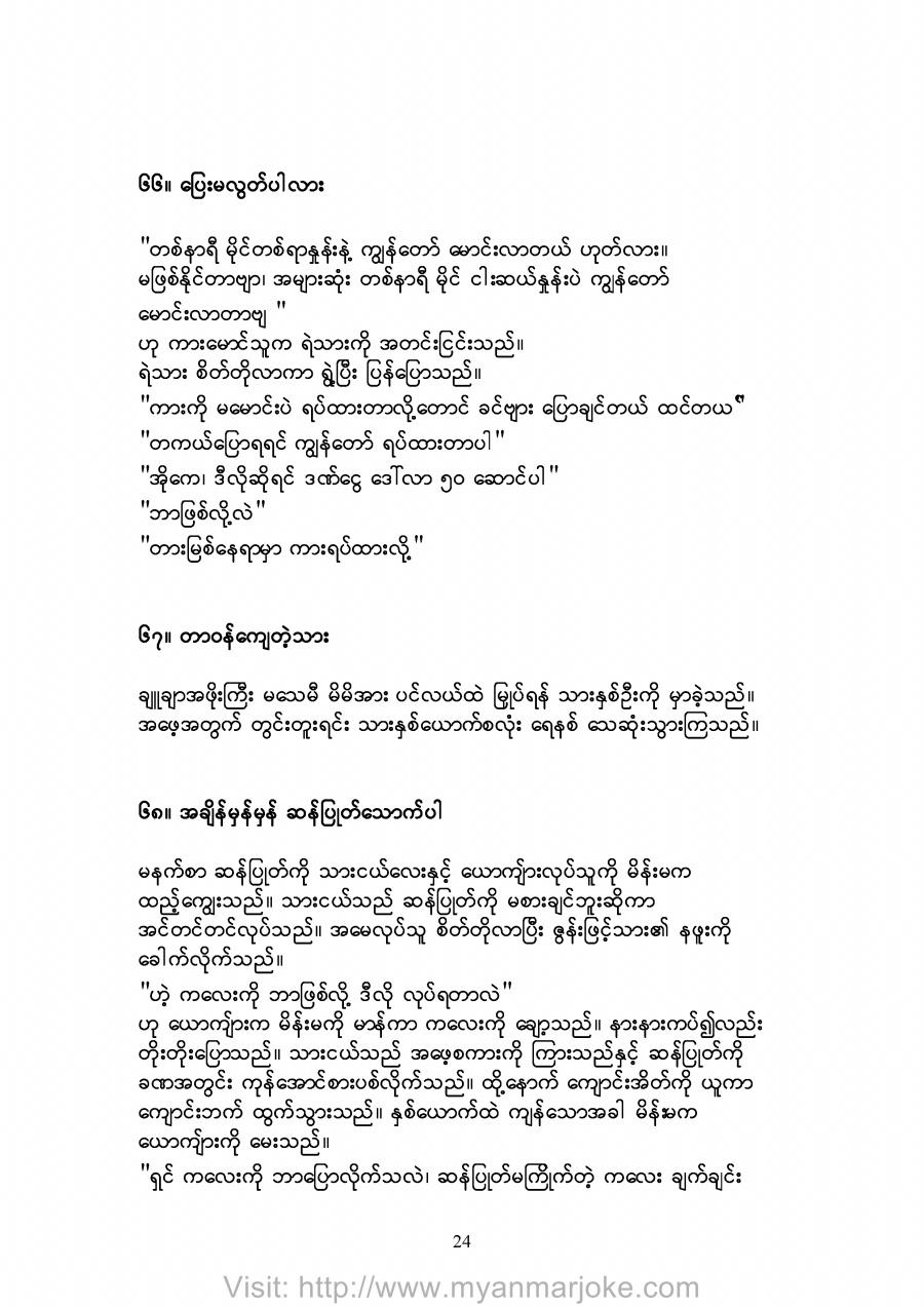 Tricky, myanmar jokes