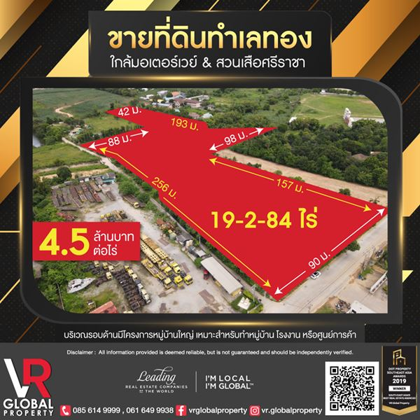 VR Global Property Company Limited ที่ดินศรีราชา ชลบุรี 19 ไร่ 2 งาน 84 ตรว