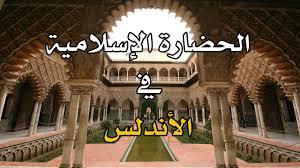 Penyebab Runtuhnya Islam di Andalusia