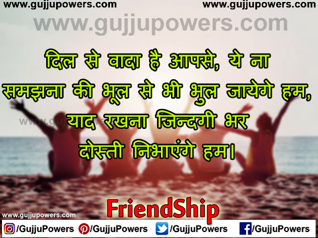 friendship day images with shayari