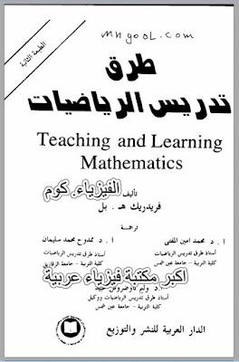 شرح طرق واساليب تدريس الرياضيات الحديثة للجامعات والمدارس pdf