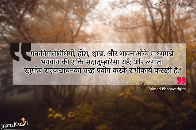 hindi quotes, nice words on life in hindi, most inspiring words in hindi, bhagavad gita quotes in hindi, hindi daily motivational life changing qutoes