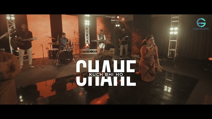 2021 New Worship Song - Chahe Kuch Bhi Ho ( चाहे कुछ भी हो ) ( Emmanuel Gollar )