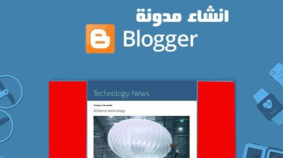 انشاء-مدونة-بلوجر