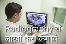 Radiography degree