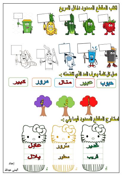 ورقة عمل المدود لغة عربية صف أول ابتدائي بصيغة pdf