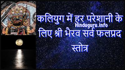 श्री भैरव सर्व फलप्रद स्तोत्र