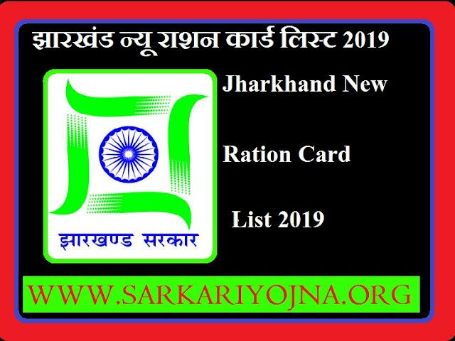 ration card,ration card list 2019,ration card list,ration card online,jharkhand ration card