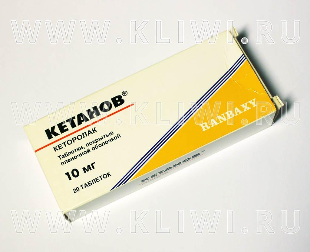 Что сильнее кеторол или кеторолак. Что лучше выбрать Кетонал или Кеторол