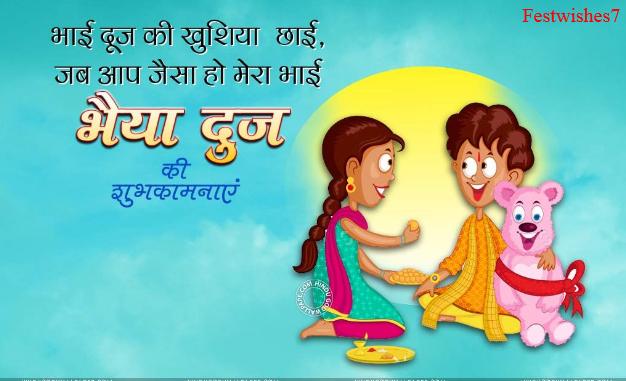 Latest bhai dooj 2018 wishes quotes greetings sms messages bhai dooj wishes 2018 m4hsunfo