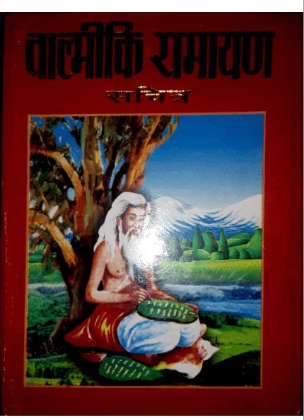 शुद्ध अयोध्याकाण्ड वाल्मीकि रामायण पीडीऍफ़ पुस्तक हिंदी में | Shudh Ayodhyakand Valmiki Ramayan PDF Book In Hindi Free Download